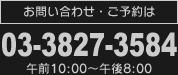 03-3827-3584